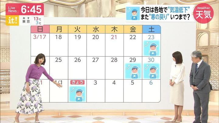 2019年04月02日酒井千佳の画像15枚目