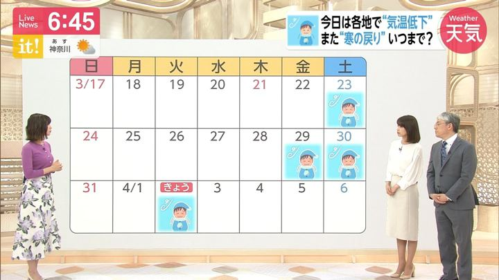 2019年04月02日酒井千佳の画像16枚目