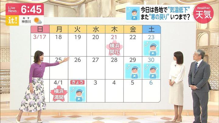 2019年04月02日酒井千佳の画像17枚目