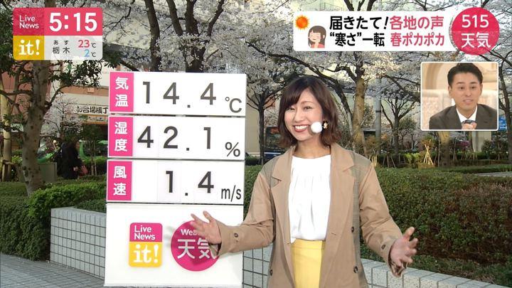 2019年04月04日酒井千佳の画像04枚目