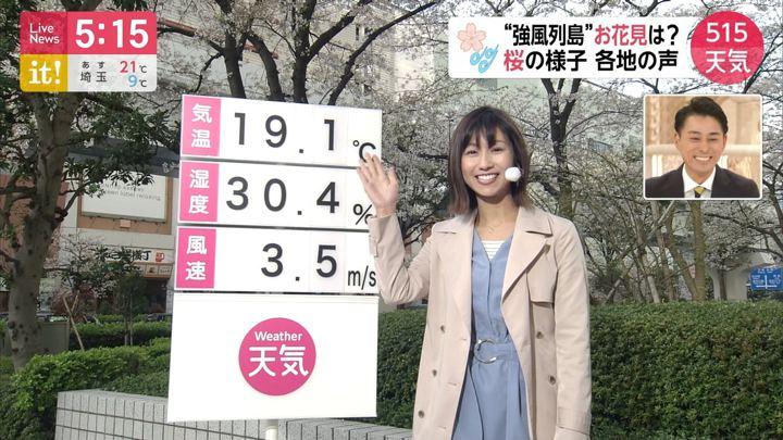 2019年04月05日酒井千佳の画像02枚目