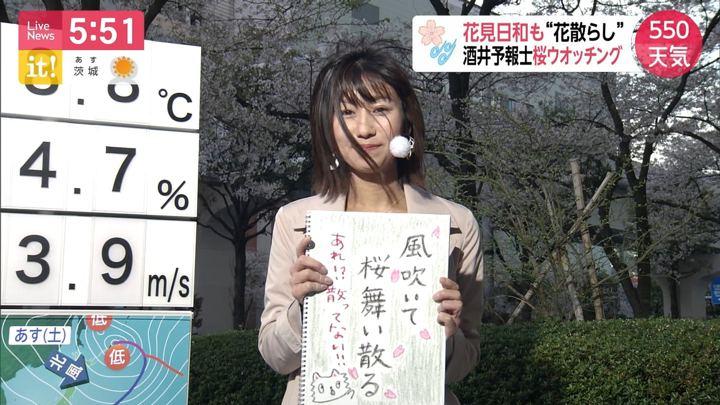 2019年04月05日酒井千佳の画像05枚目