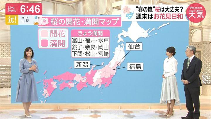 2019年04月05日酒井千佳の画像08枚目