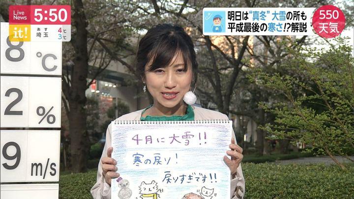 2019年04月09日酒井千佳の画像07枚目