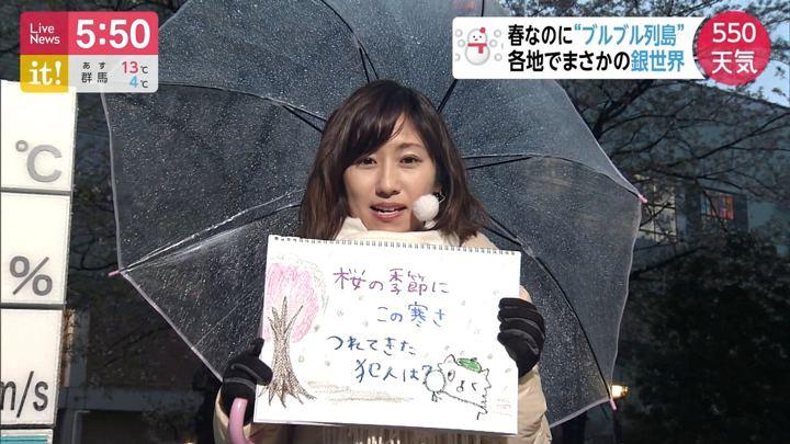2019年04月10日酒井千佳の画像07枚目