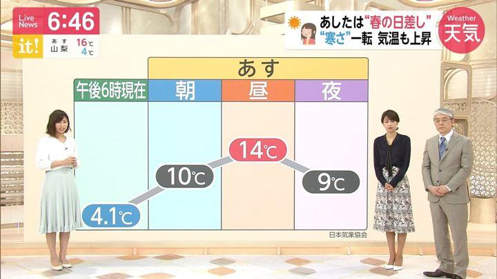 2019年04月10日酒井千佳の画像15枚目