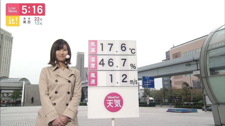 2019年04月17日酒井千佳の画像04枚目