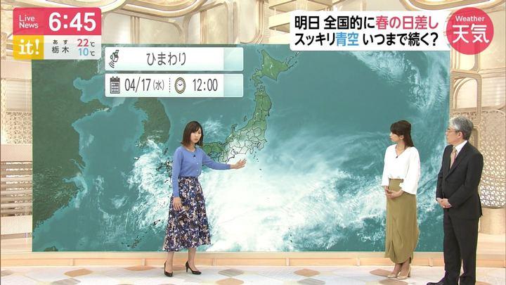 2019年04月17日酒井千佳の画像14枚目