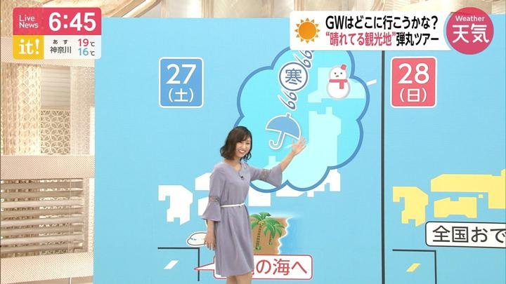 2019年04月25日酒井千佳の画像07枚目