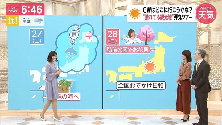2019年04月25日酒井千佳の画像08枚目