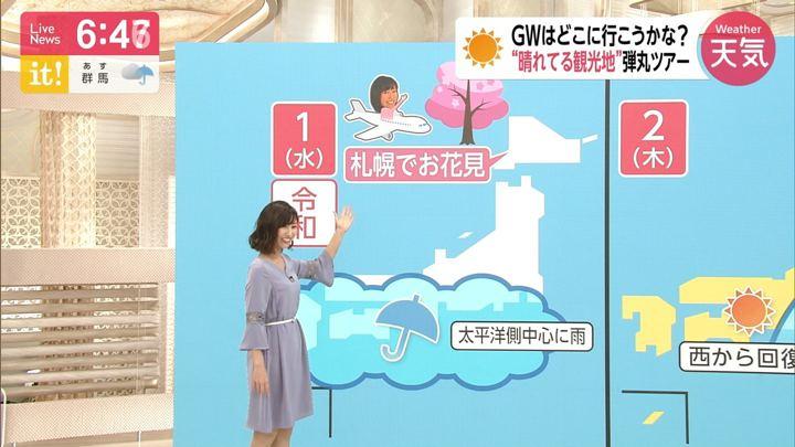 2019年04月25日酒井千佳の画像09枚目