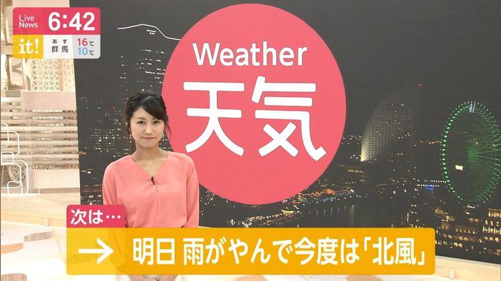 2019年04月26日酒井千佳の画像10枚目