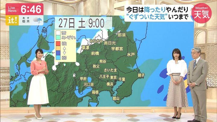 2019年04月26日酒井千佳の画像14枚目