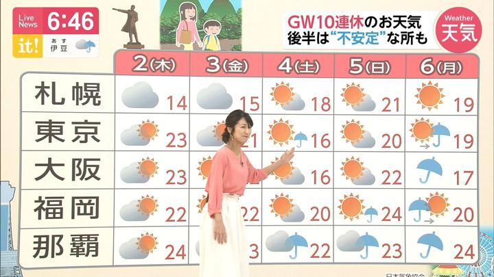 2019年04月26日酒井千佳の画像16枚目