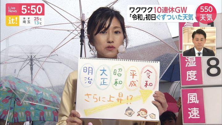 2019年05月01日酒井千佳の画像05枚目