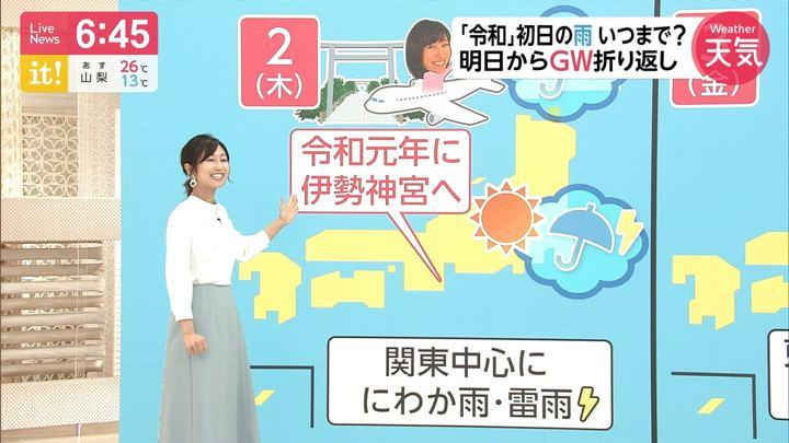 2019年05月01日酒井千佳の画像11枚目
