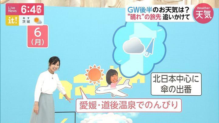 2019年05月01日酒井千佳の画像13枚目