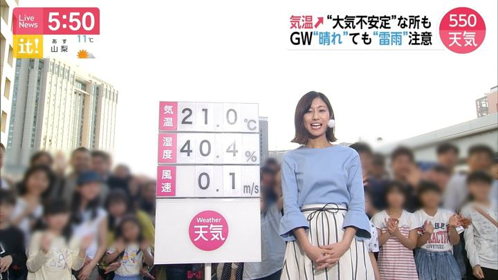 2019年05月02日酒井千佳の画像03枚目