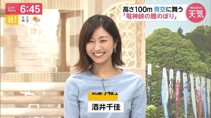 2019年05月02日酒井千佳の画像08枚目