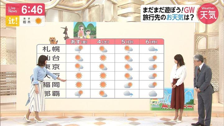 2019年05月02日酒井千佳の画像10枚目