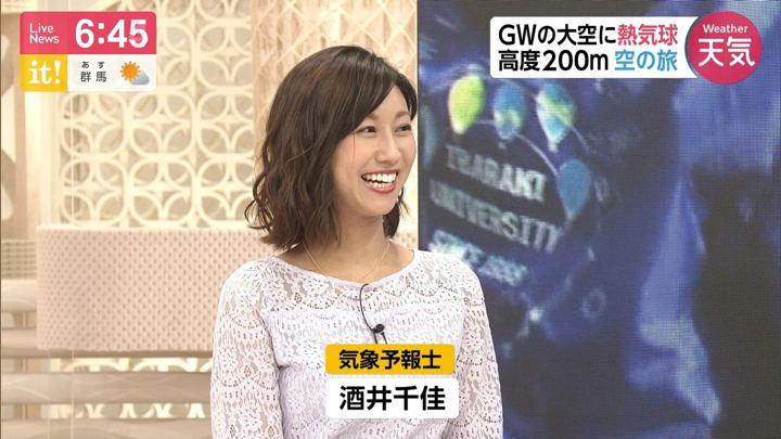 2019年05月03日酒井千佳の画像09枚目
