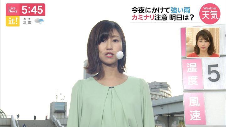 2019年05月06日酒井千佳の画像04枚目