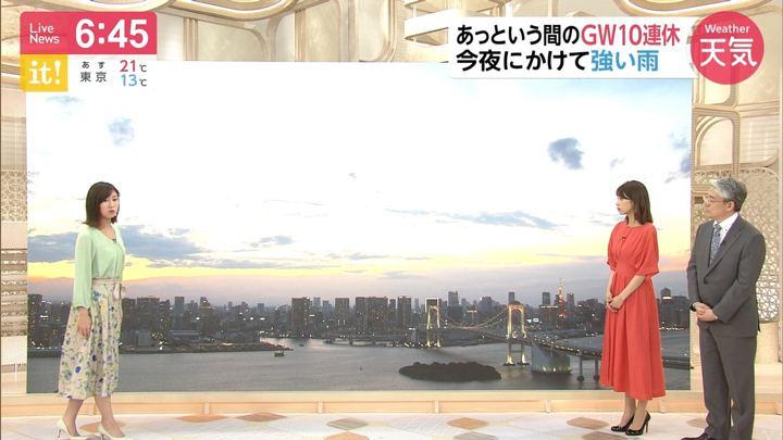 2019年05月06日酒井千佳の画像09枚目
