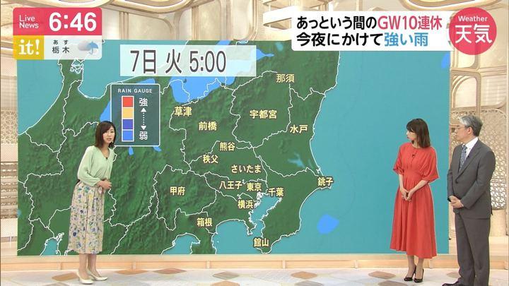 2019年05月06日酒井千佳の画像11枚目