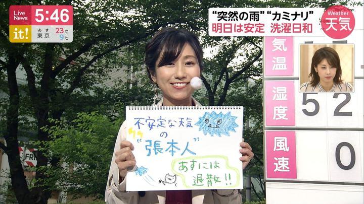 2019年05月07日酒井千佳の画像05枚目