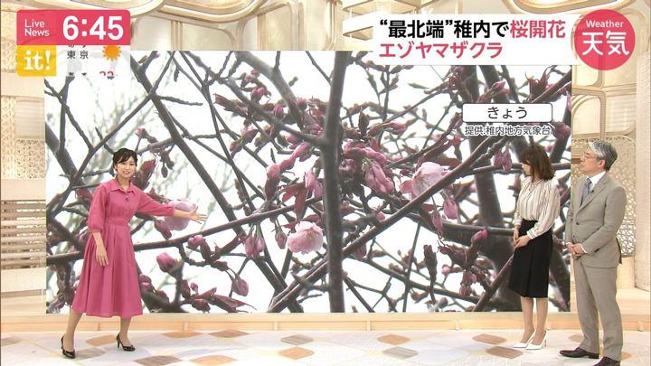 2019年05月07日酒井千佳の画像09枚目