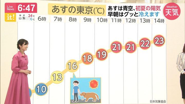 2019年05月07日酒井千佳の画像11枚目