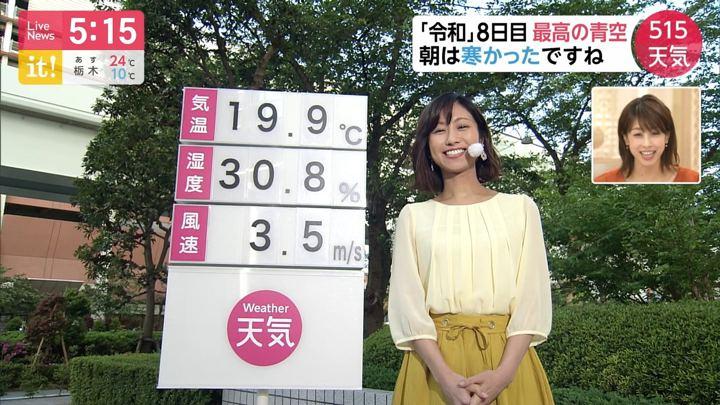 2019年05月08日酒井千佳の画像02枚目
