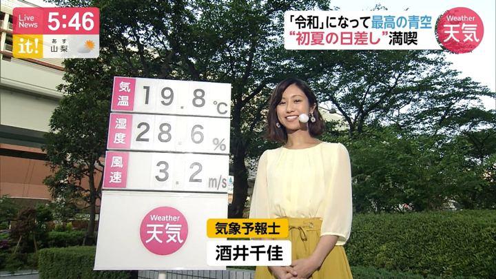 2019年05月08日酒井千佳の画像04枚目