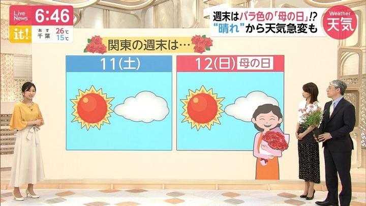 2019年05月10日酒井千佳の画像14枚目