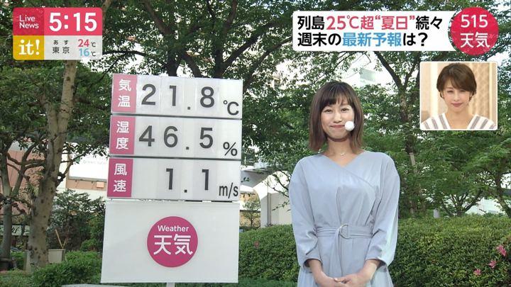 2019年05月17日酒井千佳の画像02枚目