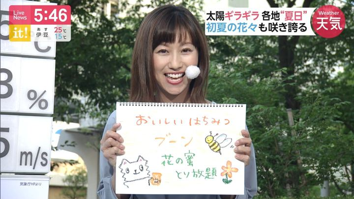 2019年05月17日酒井千佳の画像06枚目