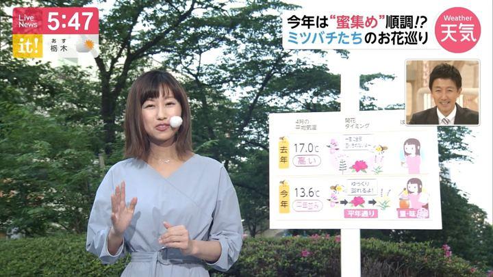 2019年05月17日酒井千佳の画像08枚目