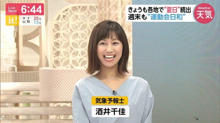 2019年05月17日酒井千佳の画像12枚目