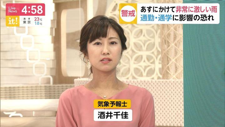 2019年05月20日酒井千佳の画像01枚目