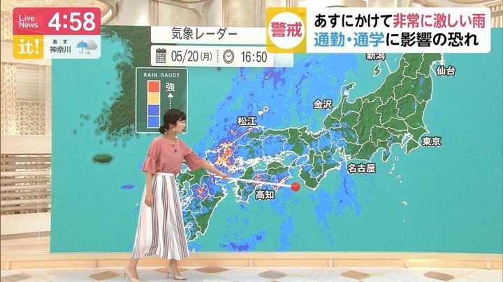 2019年05月20日酒井千佳の画像02枚目
