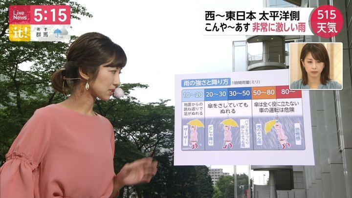 2019年05月20日酒井千佳の画像08枚目