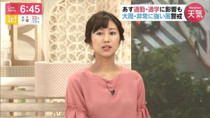 2019年05月20日酒井千佳の画像13枚目