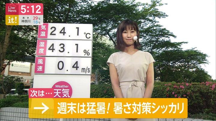 2019年05月23日酒井千佳の画像01枚目