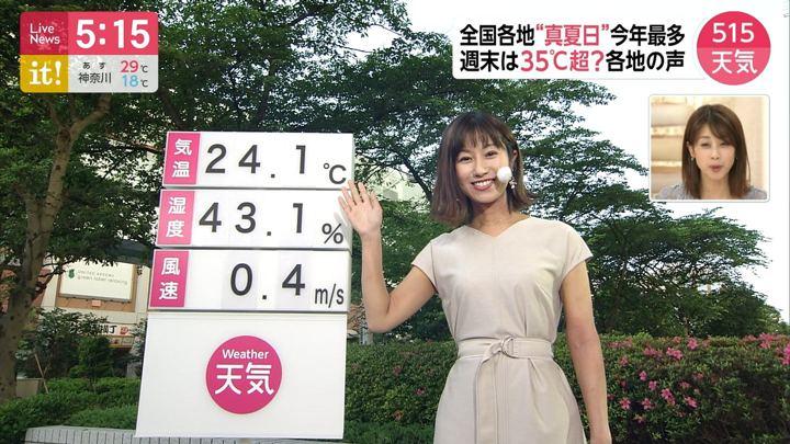 2019年05月23日酒井千佳の画像03枚目