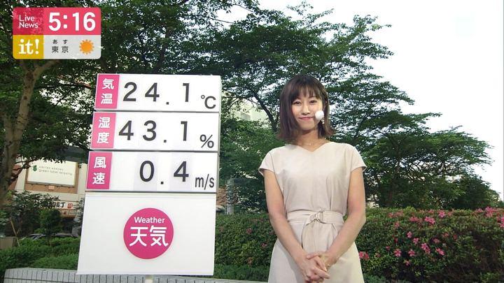 2019年05月23日酒井千佳の画像04枚目