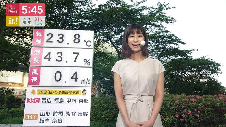 2019年05月23日酒井千佳の画像05枚目