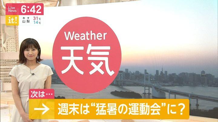 2019年05月23日酒井千佳の画像09枚目