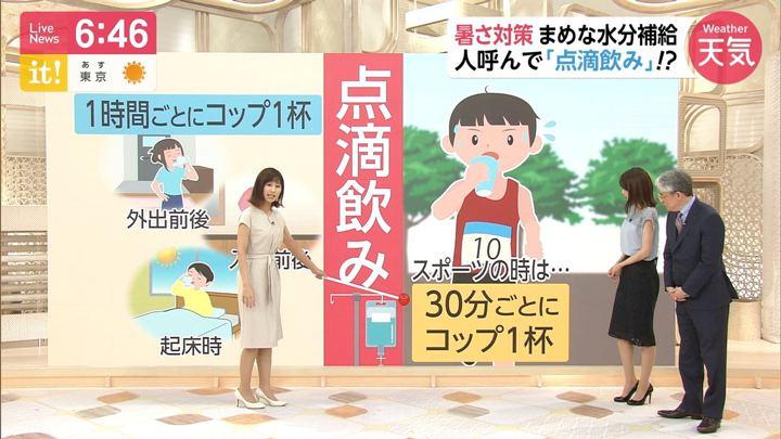 2019年05月23日酒井千佳の画像10枚目