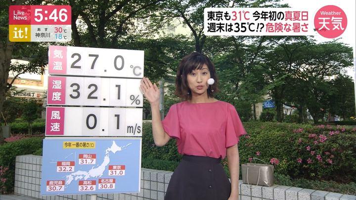 2019年05月24日酒井千佳の画像02枚目