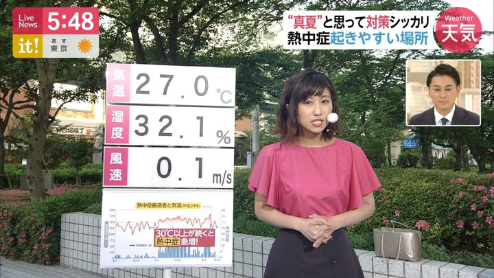2019年05月24日酒井千佳の画像04枚目